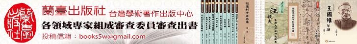台灣蘭臺出版社