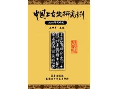 中國上古史研究專刊01