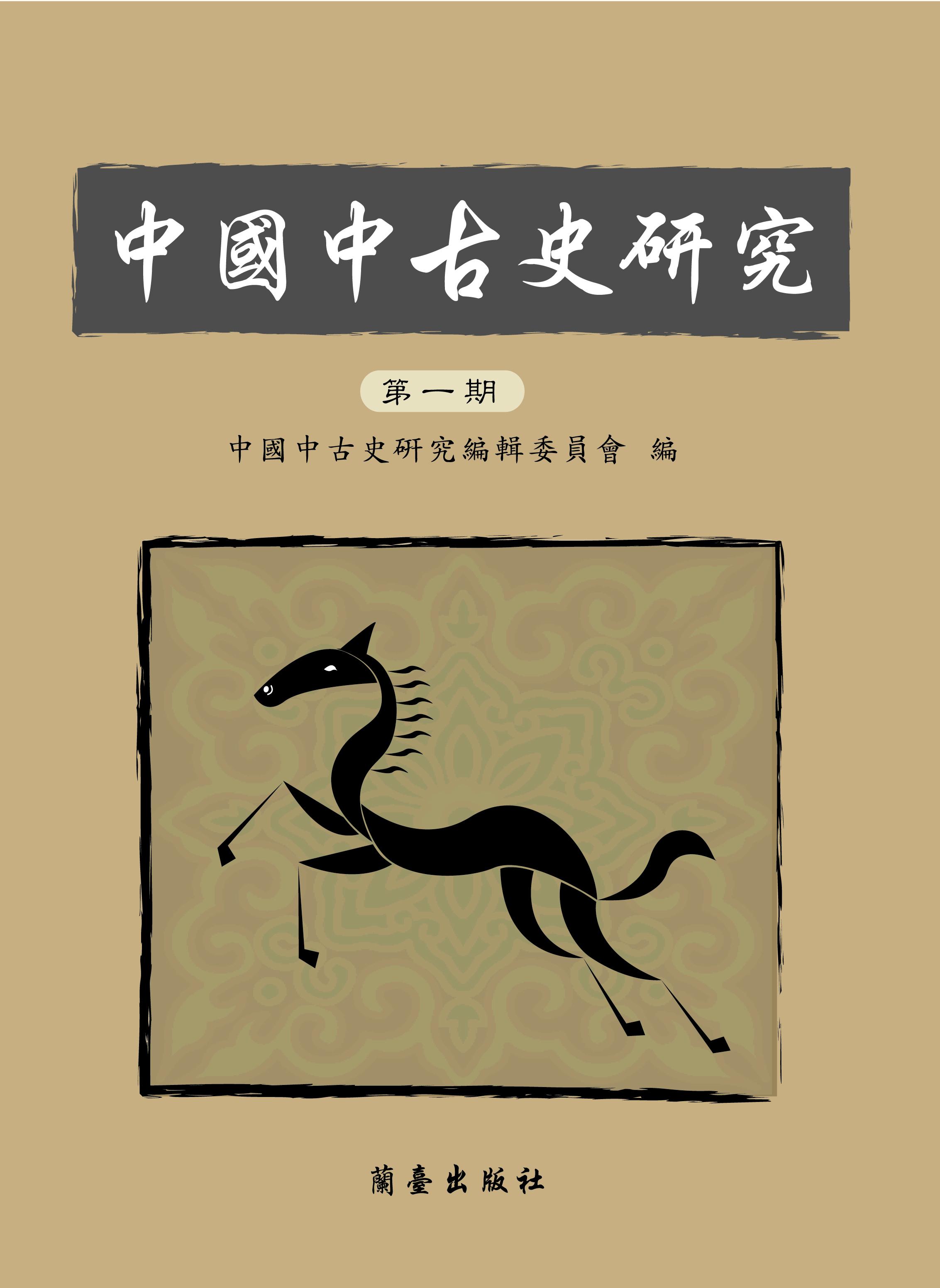 中國中古史研究專刊