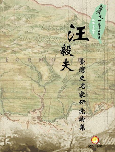 史料典籍出書:台灣史研究名家論集〈台灣蘭臺出版社〉