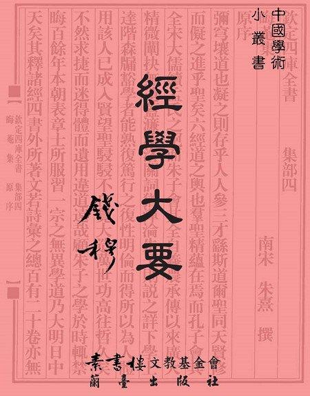 錢穆學術著作出版:經學大要〈台灣蘭臺出版社〉