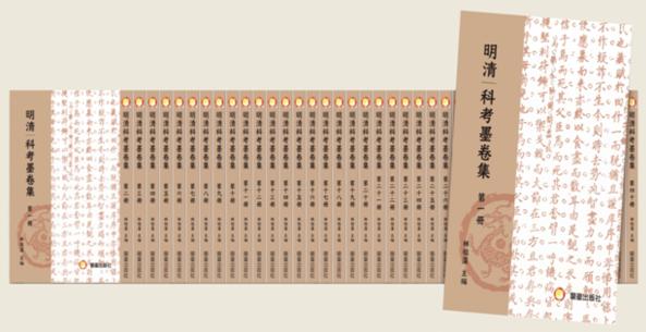 史料典籍出書系列:明清科考墨卷集〈台灣蘭臺出版社〉