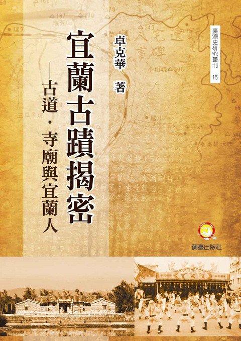 宜蘭古蹟揭密─古道‧寺廟與宜蘭人封面-蘭臺台灣網路書店其它類