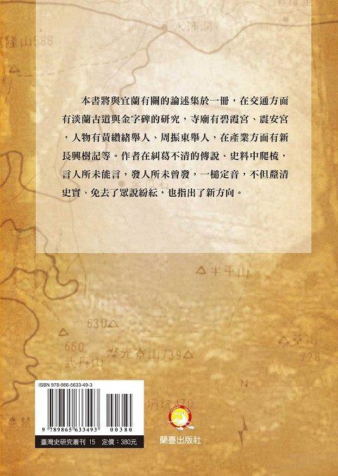 宜蘭古蹟揭密─古道‧寺廟與宜蘭人封底-蘭臺台灣網路書店其它類