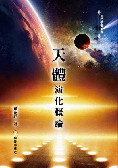 天體演化概論封面-蘭臺台灣網路書店自然科學