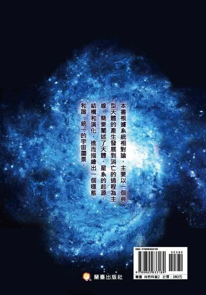 天體演化概論封底-蘭臺台灣網路書店自然科學