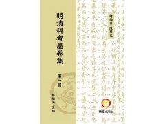 明清科考墨卷集 (共四十冊)