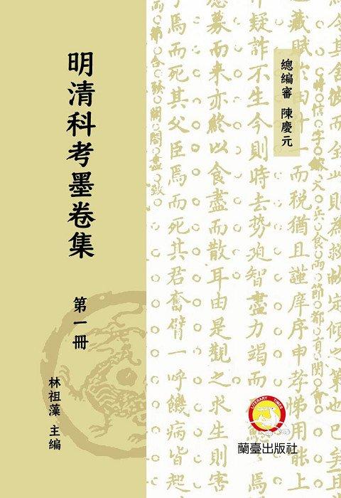 明清科考墨卷集(共四十冊)-蘭臺台灣網路書店叢書套書
