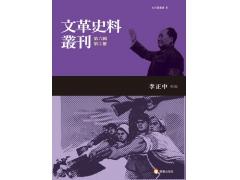 <b>文革史料叢刊第六輯(共五冊)</b>