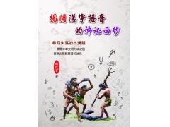 揭開漢字語音的神秘面紗