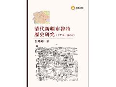 <b>清代新疆布魯特歷史研究(1758-1864)</b>