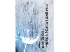 星雲大師著述「運用譬喻」模式研究(上)─以《迷悟之間》套書為例