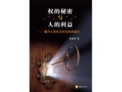 權的秘密與人的利益─揭開人類社會歷史的真面目