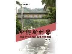 <b>中興新村學—從台灣省政府到高等研究園區</b>