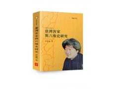 <b>臺灣客家與六堆史研究</b>