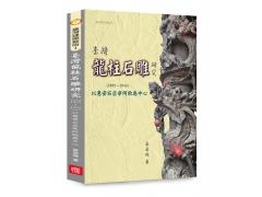 <b>臺灣龍柱石雕研究(1895-1945)以惠安石匠辛阿救為中心</b>